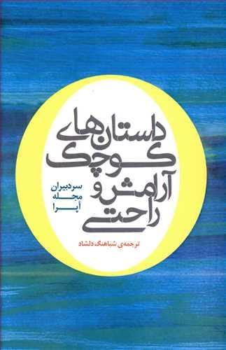 کتاب داستانهای کوچک آرامش و راحتی