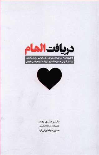 کتاب معرفی فرایند دریافت الهام قلبی