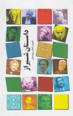 کتاب داستان شیراز