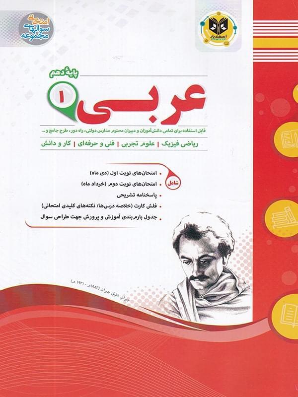 کتاب عربی دهم ریاضی – تجربی