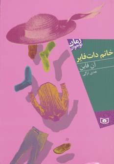 کتاب خانم دات فایر
