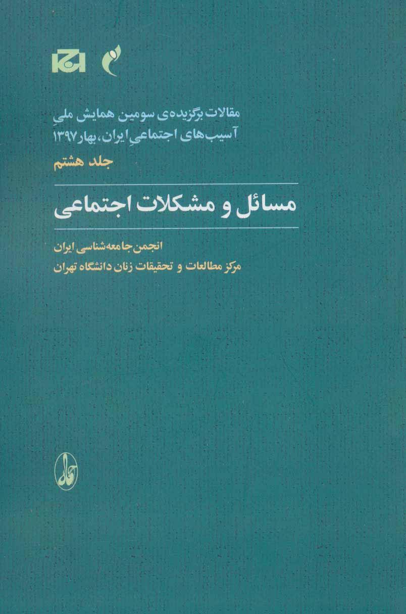 کتاب همایش سوم آسیبهای اجتماعی (۸) مسائل و مشکلات اجتماعی