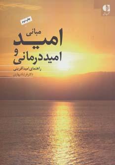 کتاب مبانی امید و امیددرمانی «راهنمای امید آفرینی»