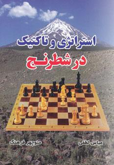 کتاب استراتژی و تاکتیک در شطرنج