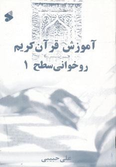 کتاب آموزش روخوانی قرآن کریم «سطح یک»