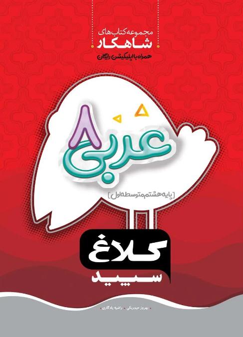 کتاب شاهکار عربی هشتم