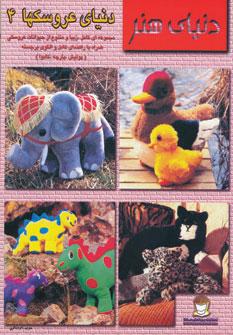 کتاب دنیای هنر عروسکها ۴