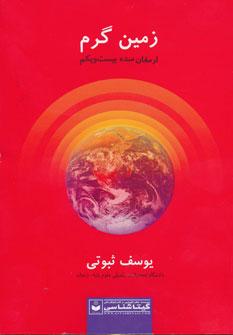 کتاب زمین گرم
