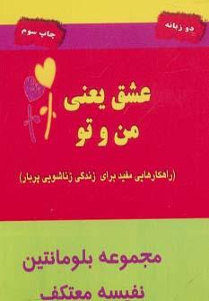 کتاب عشق یعنی من و تو