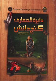 کتاب دایرهالمعارف گنج دانش