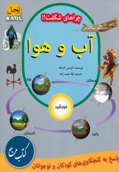 کتاب آب و هوا
