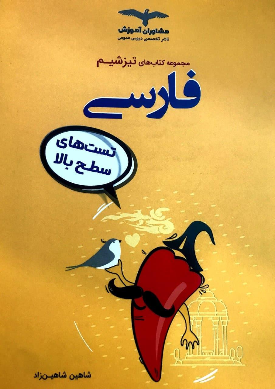 کتاب تیزشیم ادبیات فارسی کنکور