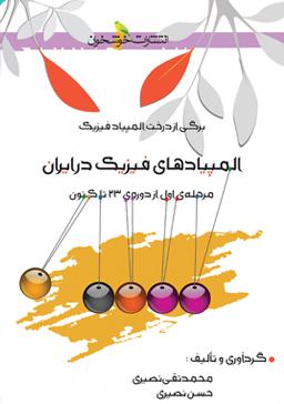 کتاب المپیاد فیزیک در ایران مرحلهٔ اول از دوره ۲۳ تاکنون