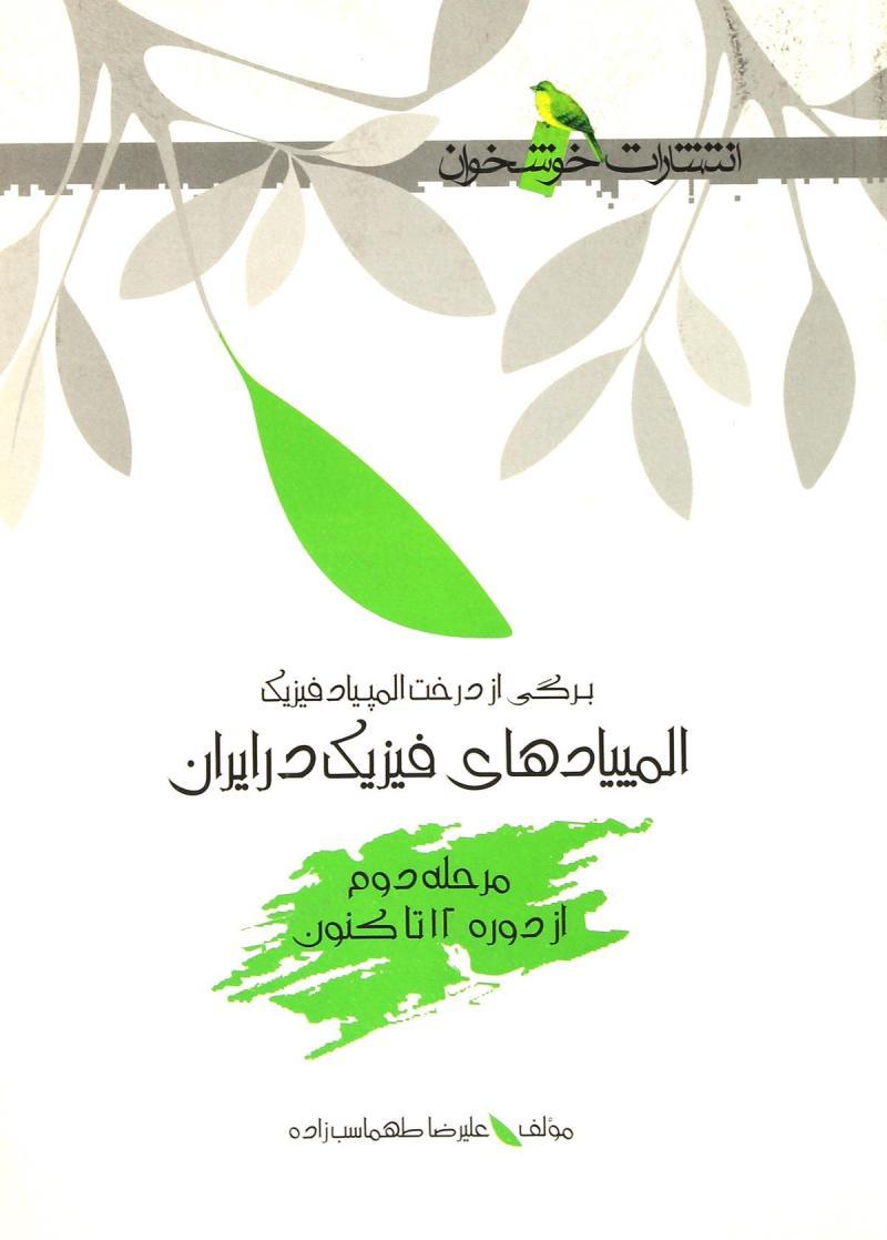کتاب المپیاد فیزیک در ایران مرحلهٔ دوم از دوره ۱۲ تاکنون