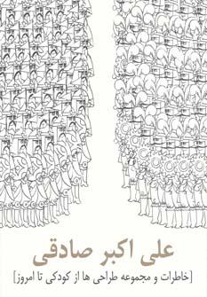 کتاب علیاکبر صادقی (خاطرات و مجموعه طراحیها از کودکی تا امروز)