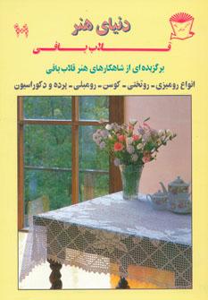 کتاب دنیای هنر قلاب بافی ۱۰۱