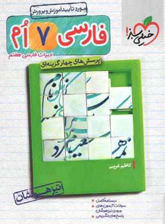 کتاب فارسی هفتم تست تیزهوشان