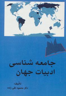 کتاب جامعهشناسی ادبیات جهان
