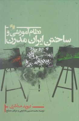 کتاب نظام آموزشی و ساختن ایران مدرن