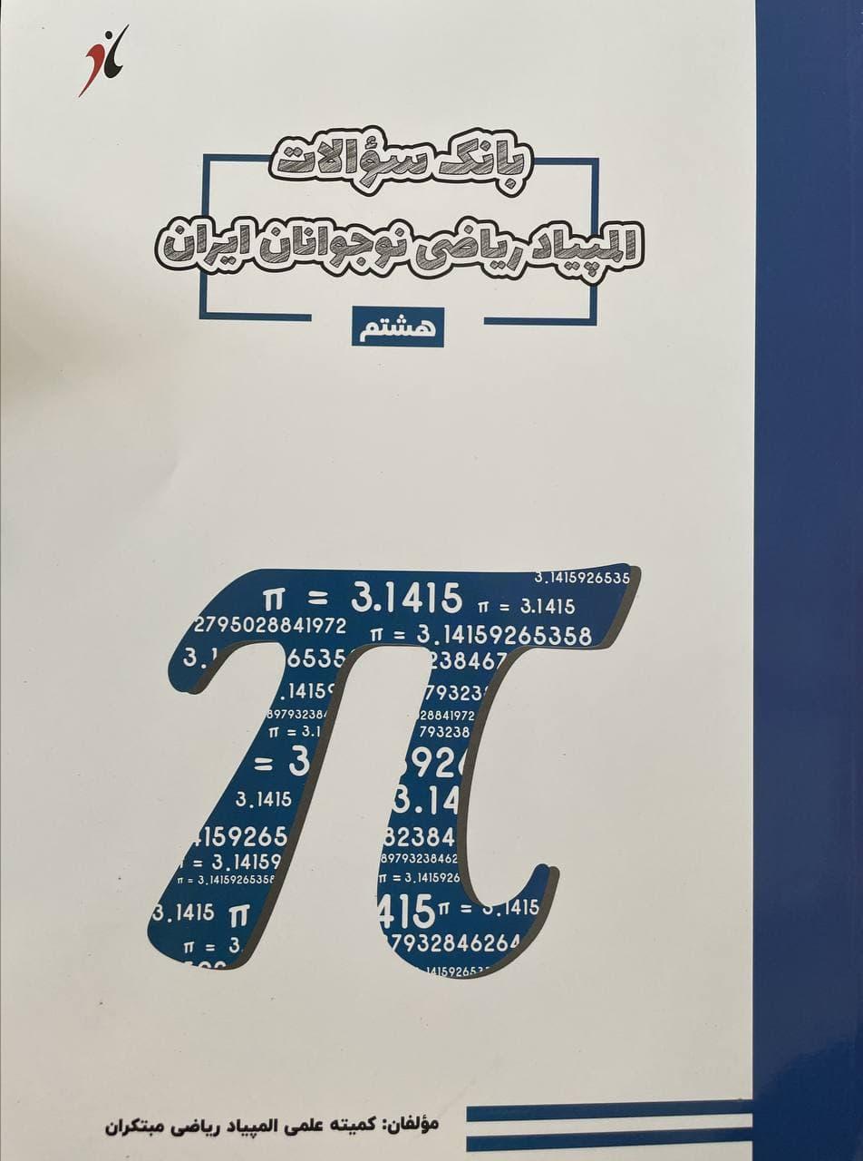کتاب بانک سوال المپیاد ریاضی هشتم