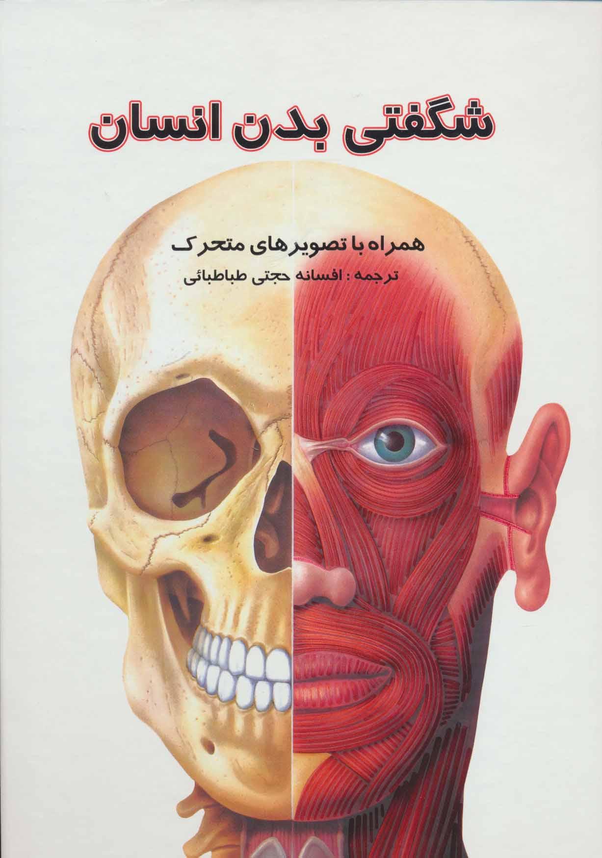 کتاب شگفتی بدن انسان همراه با تصویرهای متحرک