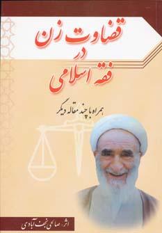 کتاب قضاوت زن در فقه اسلامی همراه چند مقاله دیگر