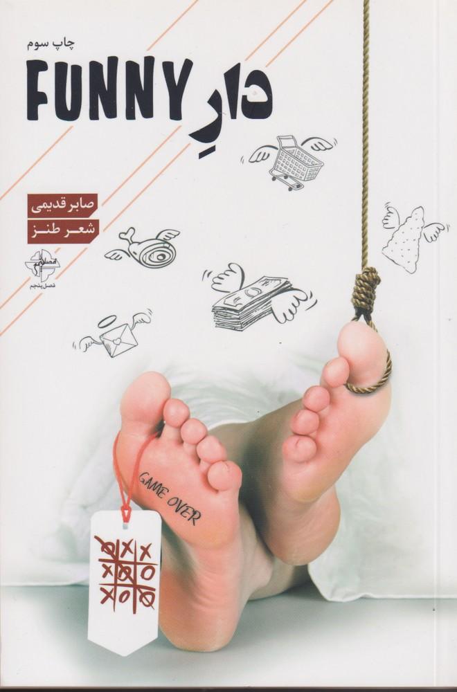 کتاب دار funny