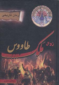 کتاب رمان تاریخی زوال ملک طاووس