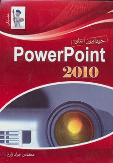 کتاب خودآموز آسان Power Point ۲۰۱۰