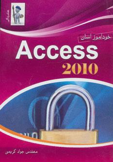 کتاب خودآموز آسان Access ۲۰۱۰