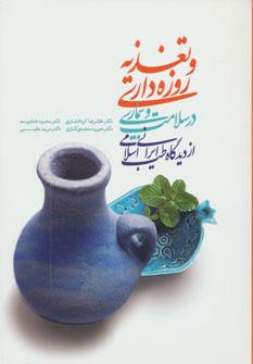 کتاب تغذیه و روزهداری در سلامت و بیماری از دیدگاه طب ایرانی اسلامی