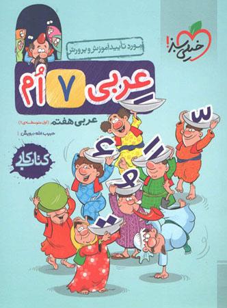 کتاب کار عربی هفتم