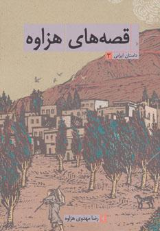 کتاب قصههای هزاوه