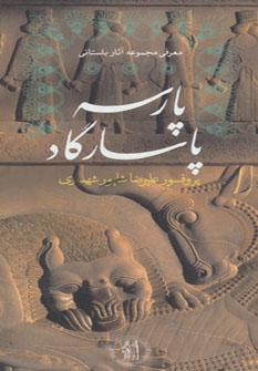 کتاب معرفی مجموعه آثار باستانی پارسه - پاسارگاد