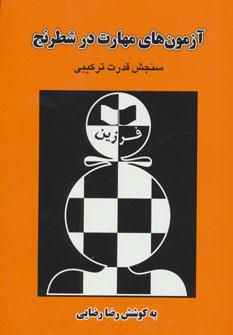 کتاب آزمونهای مهارت در شطرنج