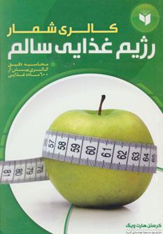 کتاب کالریشمار رژیم غذایی سالم