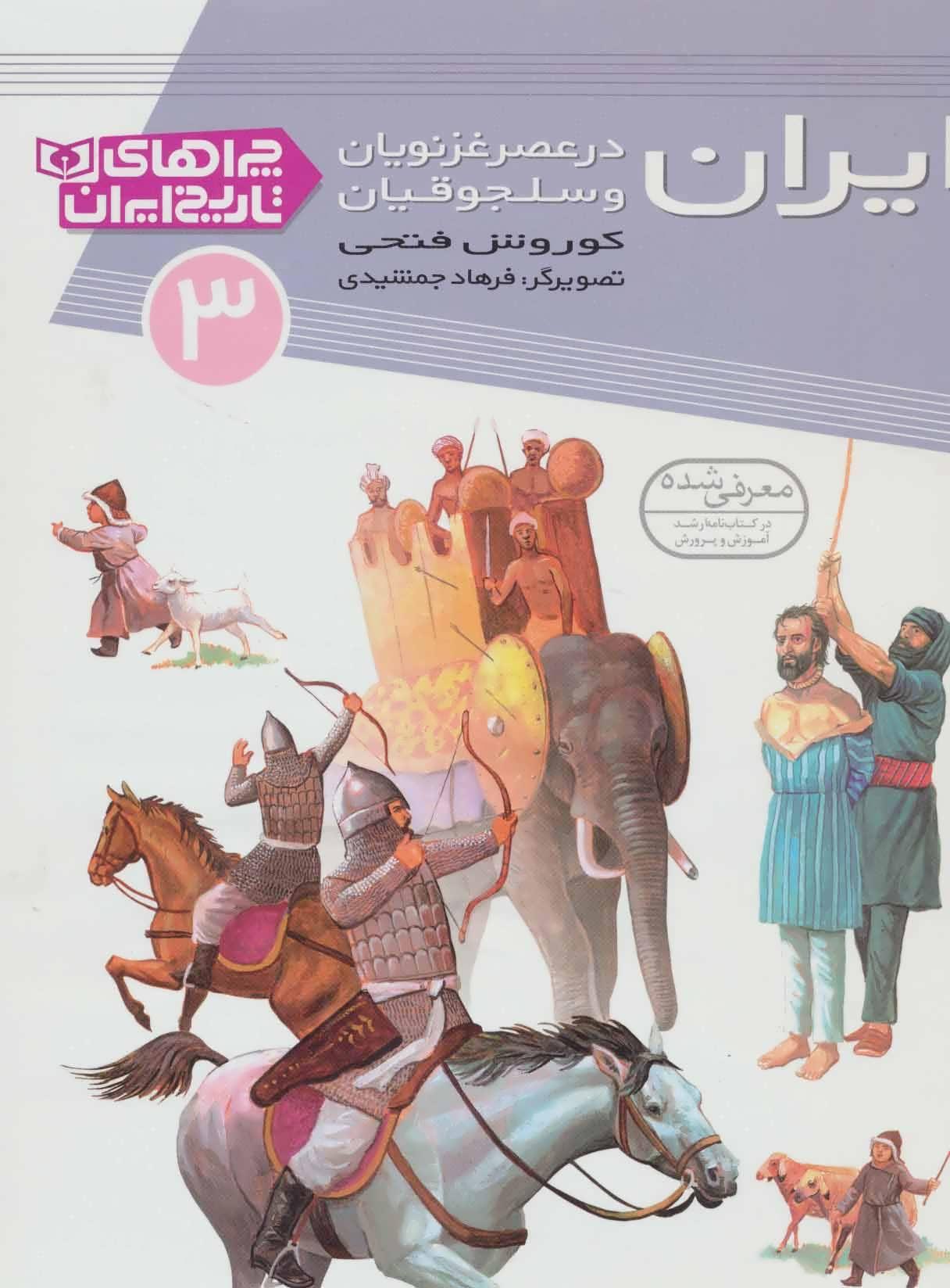 کتاب ایران در عصر غزنویان و سلجوقیان