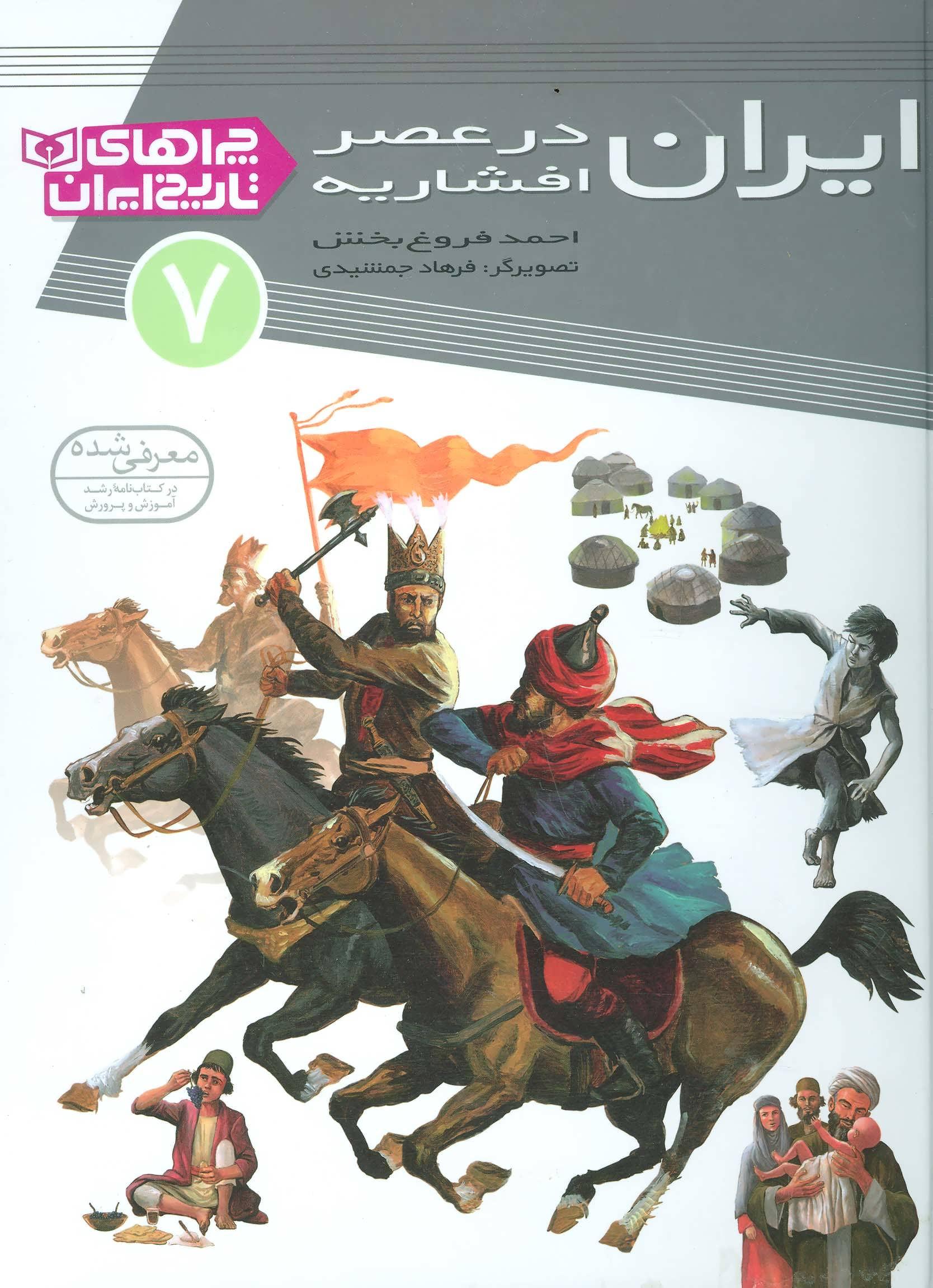 کتاب ایران در عصر افشاریه