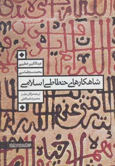 کتاب شاهکارهای خطاطی اسلامی