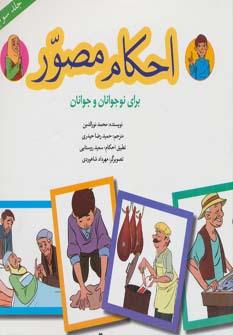 کتاب احکام مصور برای نوجوانان و جوانان (جلد سوم)