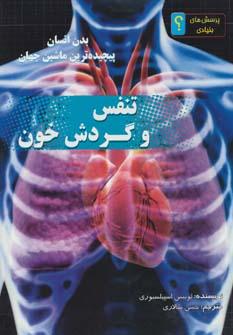 کتاب تنفس و گردش خون