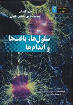 کتاب سلولها، بافتها و اندامها