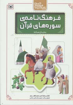 کتاب فرهنگنامهٔ سورههای قرآن به زبان ساده