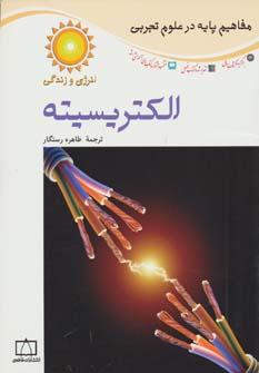 کتاب الکتریسیته