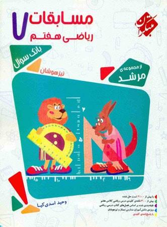 کتاب مسابقات ریاضی هفتم جلد ۱ مرشد