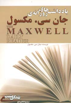 کتاب یادداشتهای روزانهٔ جان سی مکسول= The Maxwell Daily Reader