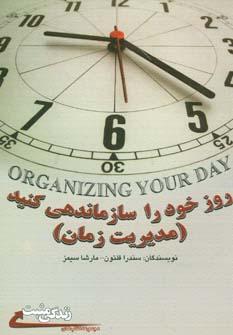 کتاب روز خود را سازماندهی کنید (مدیریت زمان)