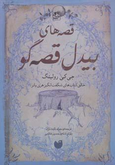 کتاب قصههای بیدل قصهگو