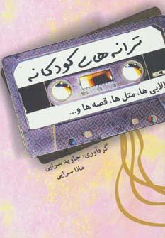 کتاب ترانههای کودکانه