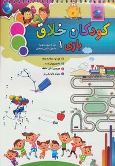 کتاب کودکان خلاق بازی